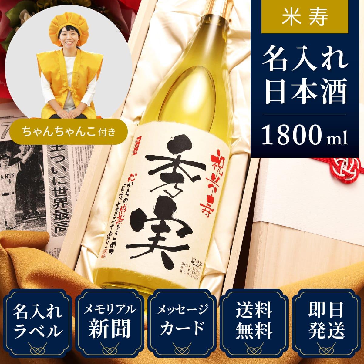 【米寿祝いセット】記念日新聞付き名入れ日本酒1800ml+黄ちゃんちゃんこセット≪黄凛≫【純米大吟醸】