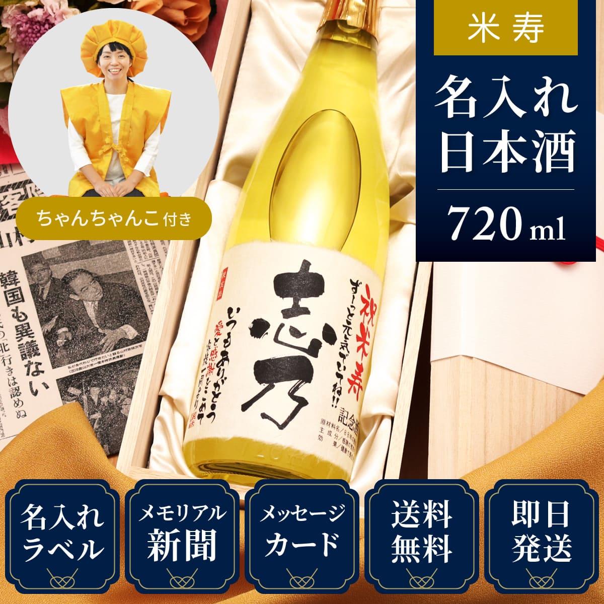 【米寿祝いセット】記念日新聞付き名入れ日本酒720ml+黄ちゃんちゃんこセット≪巴月≫【純米大吟醸】