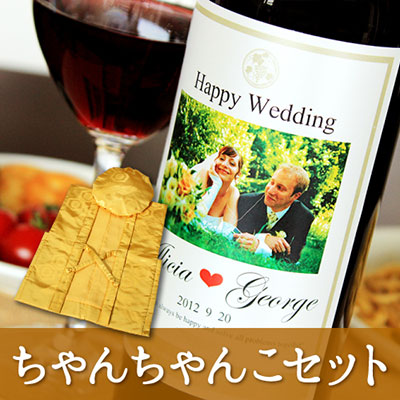 米寿プレゼント|ちゃんちゃんこ付き「写真入りラベルDays」(赤or白)750ml(ワイン)