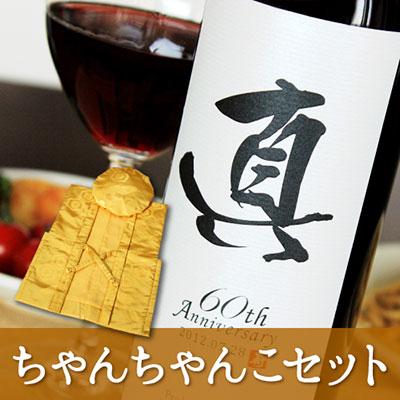 米寿プレゼント|ちゃんちゃんこ付き「粋」漢字ラベル(赤or白)750ml(ワイン)