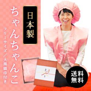 おばあちゃん向けピンクの傘寿ちゃんちゃんこ 亀甲鶴 高品質の日本製 フリーサイズ