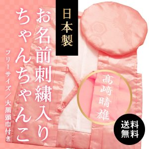 お名前の刺繍入り|おばあちゃんにオススメ!ピンクちゃんちゃんこ 高品質の日本製 送料無料