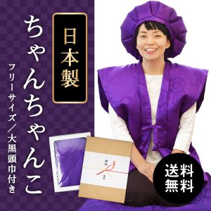 【送料無料】【古希(70歳)・喜寿(77歳)・卒寿(90歳)のお祝いに】鶴亀柄(綸子柄)の紫色ちゃんちゃんこ
