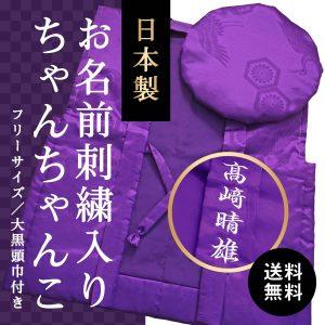お名前の刺繍入り|古希・喜寿・傘寿の紫色ちゃんちゃんこ 男女兼用 高品質の日本製 送料無料