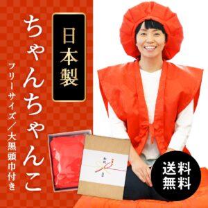 還暦 ちゃんちゃんこ 赤色 男女兼用 高品質の日本製 送料無料