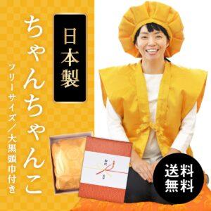 米寿 ちゃんちゃんこ 黄色 男女兼用 高品質の日本製 送料無料