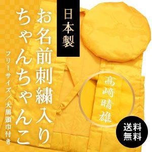 お名前の刺繍入り|米寿祝いの黄色ちゃんちゃんこ 男女兼用 高品質の日本製 送料無料