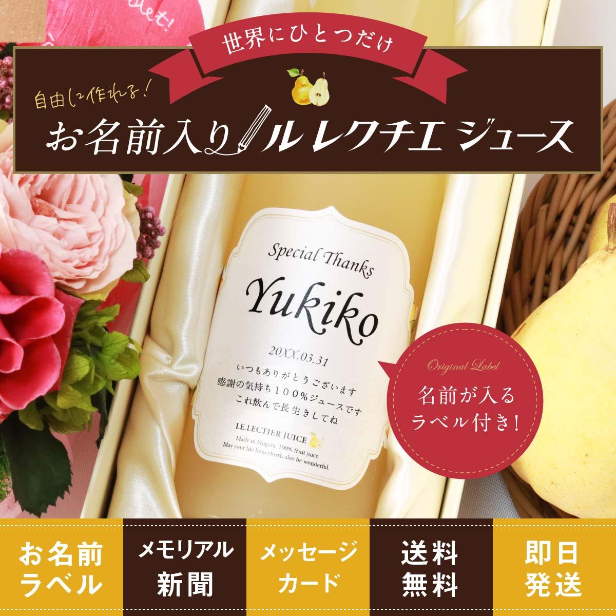 米寿祝い|高級果実、ル・レクチエ(洋梨)果汁100%「chou-chou」500ml(ジュース)