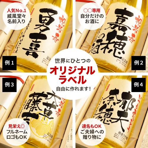 米寿祝いの名入れラベルサンプル