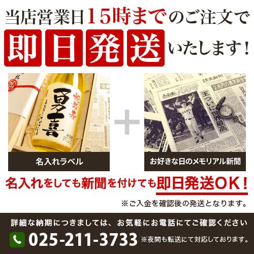 米寿祝いの名入れ商品は即日発送可能
