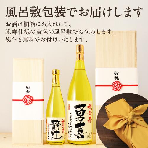 米寿祝い商品のラッピング