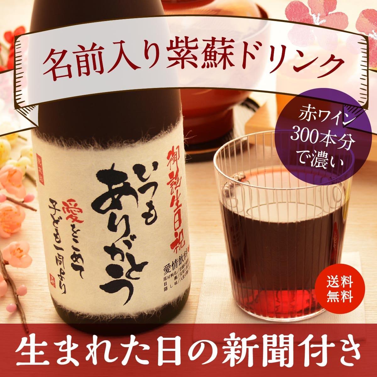 米寿祝い|赤ワイン300本分のポリフェノール入り「紫蘇レスベラ」720ml(ジュース)