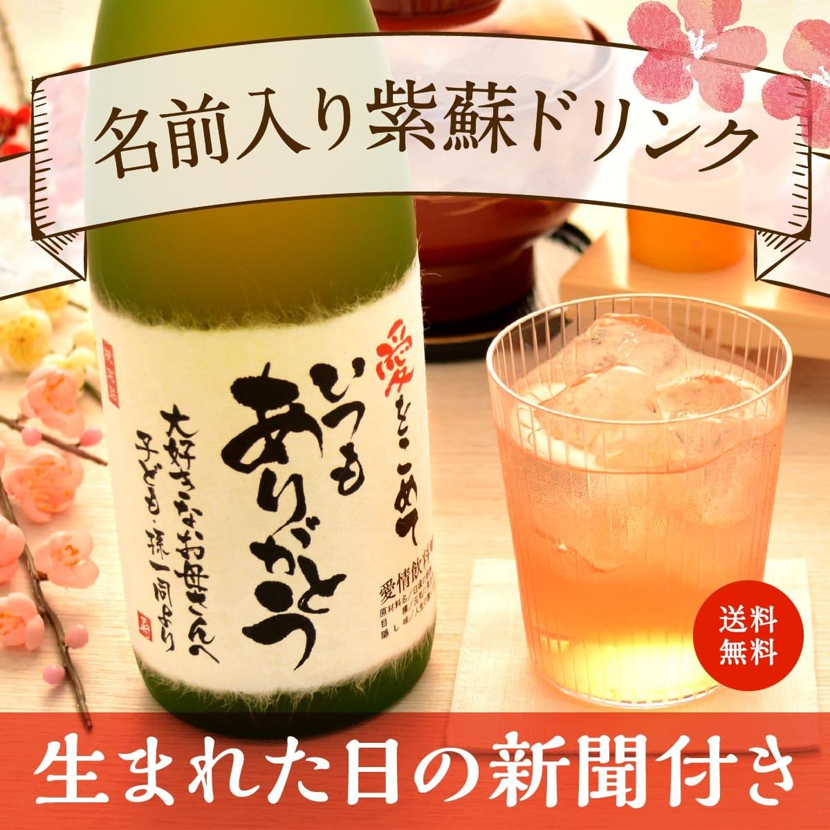 米寿祝い|健康面からも喜ばれるノンアルコール「紫蘇ゴールド」720ml(ジュース)