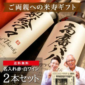 88歳の米寿祝い|記念日の新聞付き「粋」漢字ラベル(赤白2本セット)750ml×2本(ワイン)