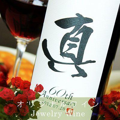 88歳の米寿祝い|記念日の新聞付き「粋」漢字ラベル(赤or白)750ml(ワイン)