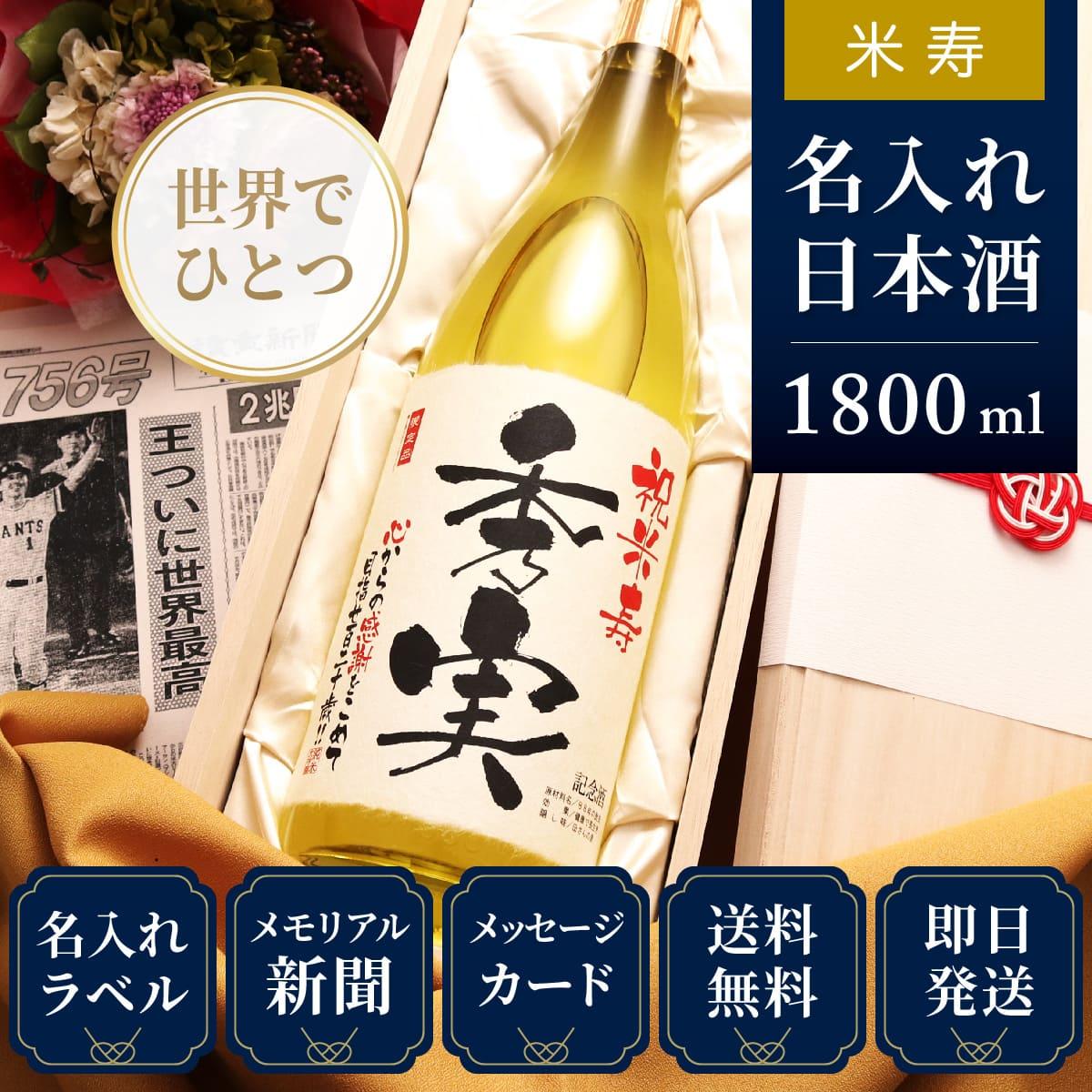 米寿祝いプレゼント|記念日の新聞付き名入れ「黄凛」1800ml(日本酒)