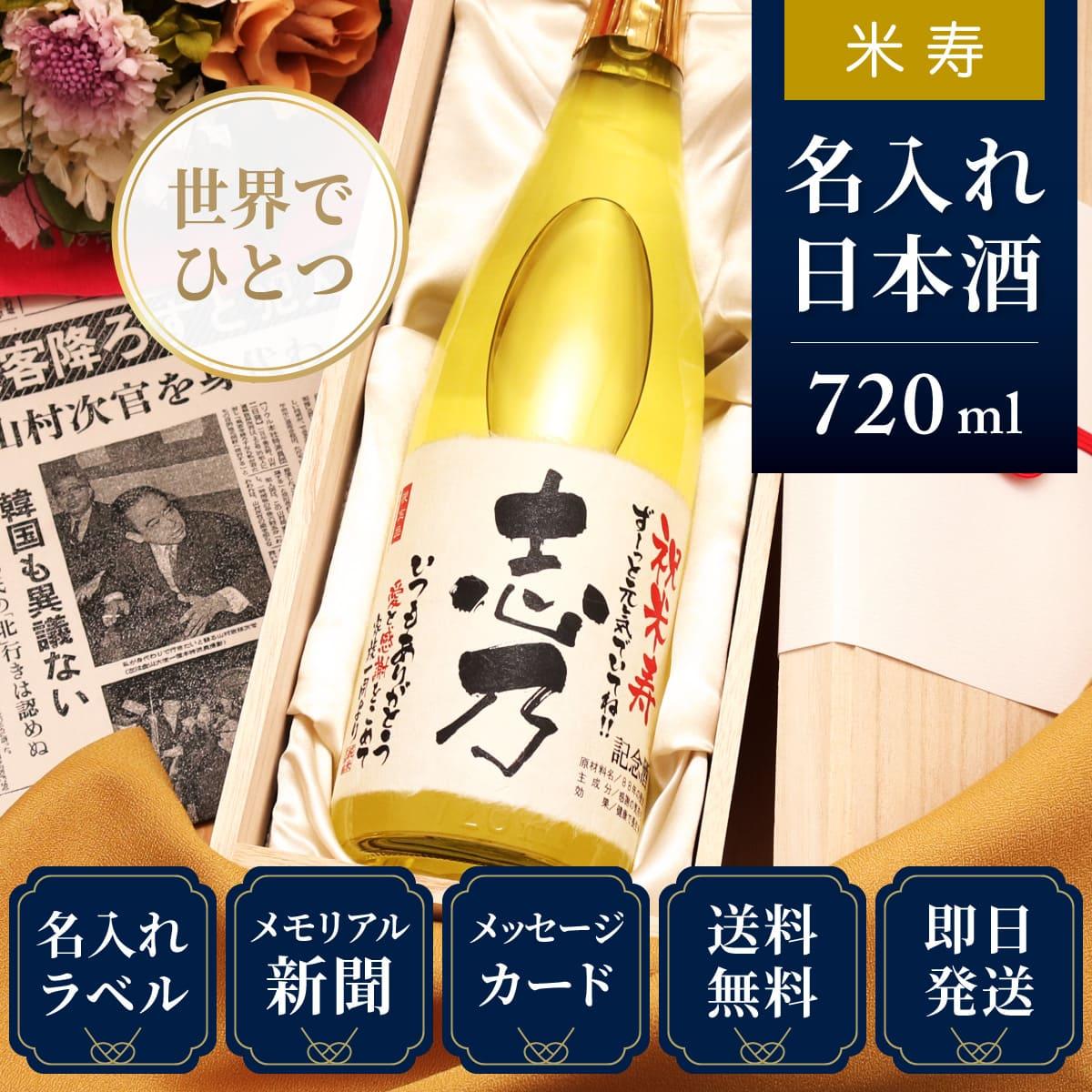 米寿祝いプレゼント|記念日の新聞付き名入れ「巴月」720ml(日本酒)