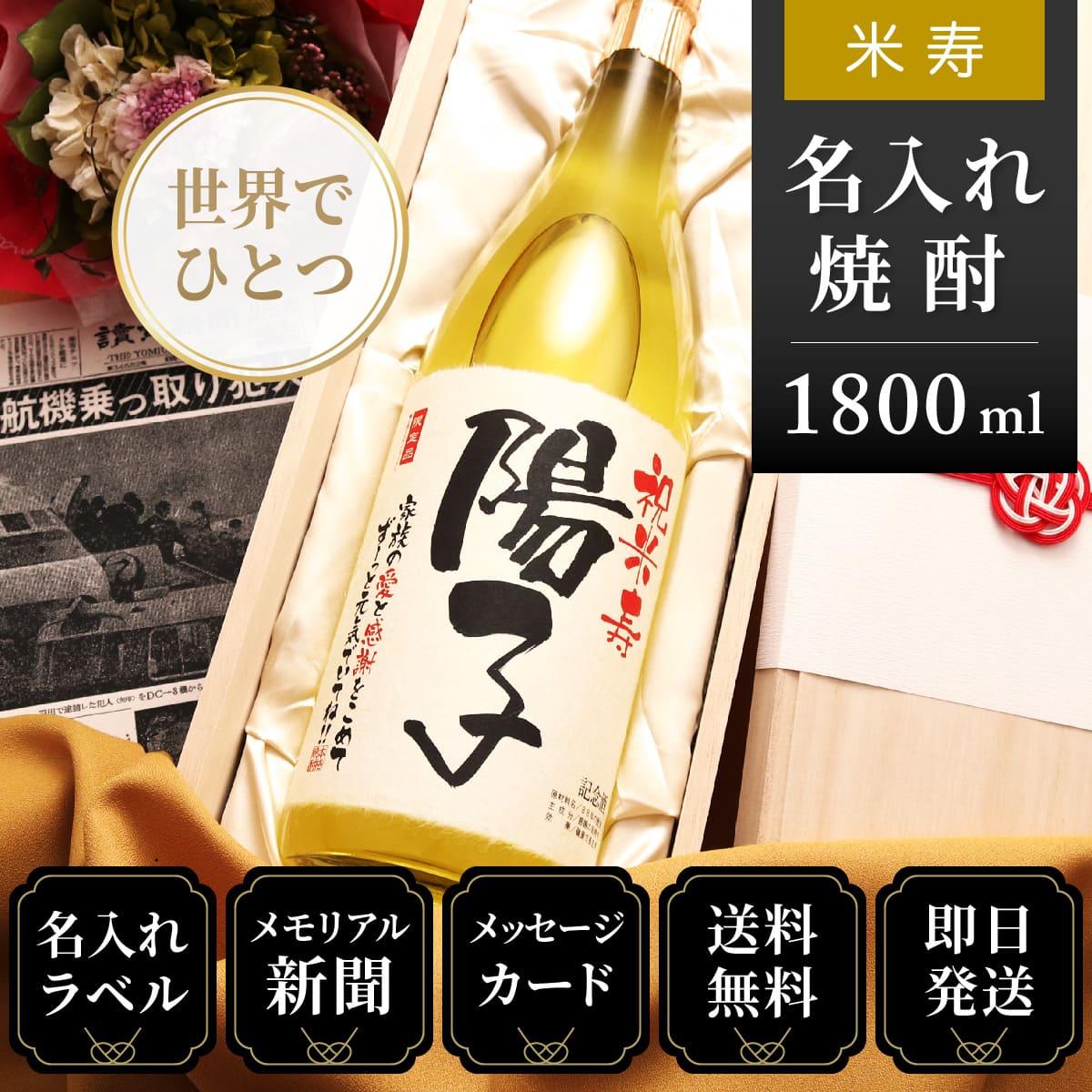 米寿のお祝い、贈り物に記念日の新聞付き「華乃萌黄」1800ml(酒粕焼酎)