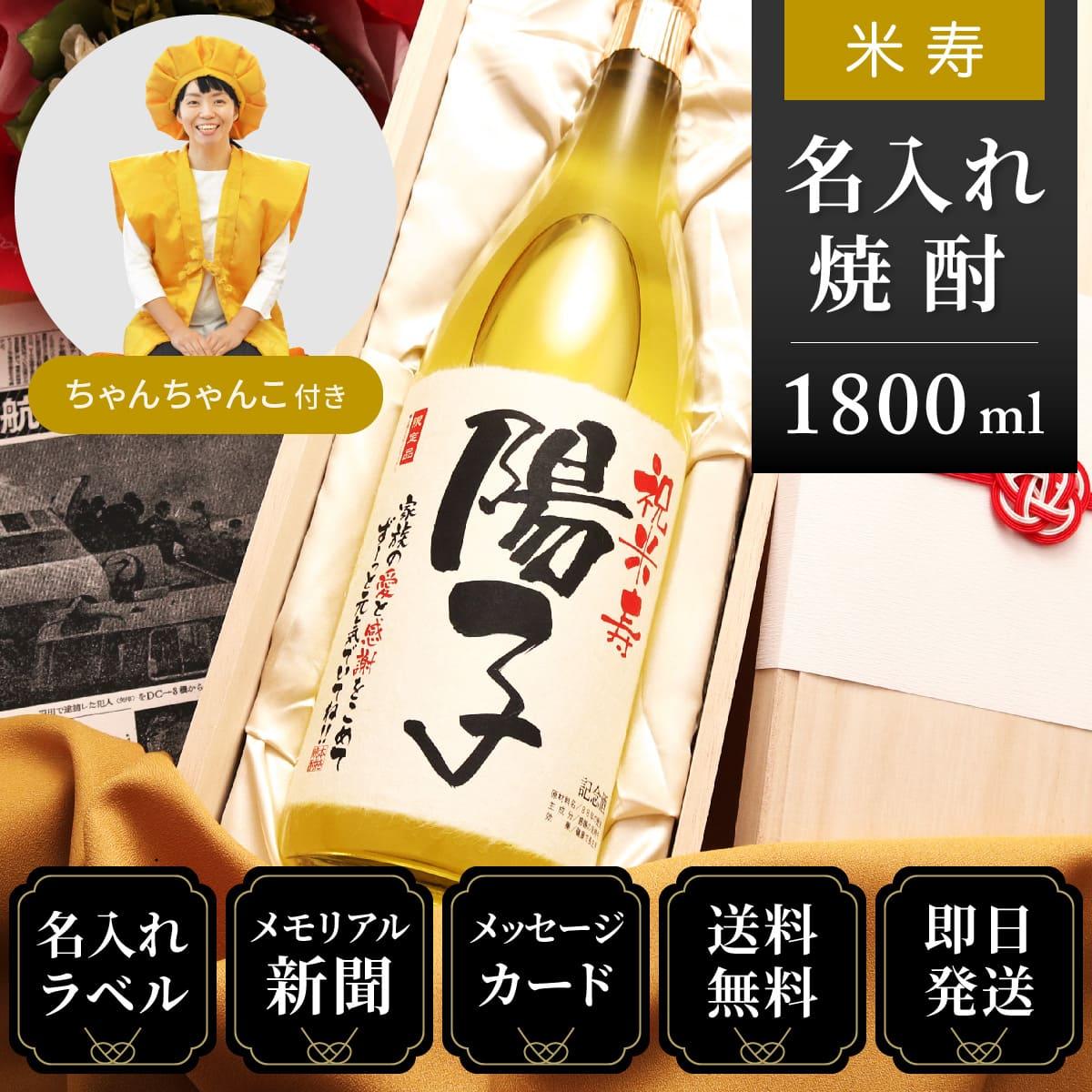 米寿ちゃんちゃんこ(日本製)と黄色瓶セット「華乃萌黄」1800ml(酒粕焼酎)