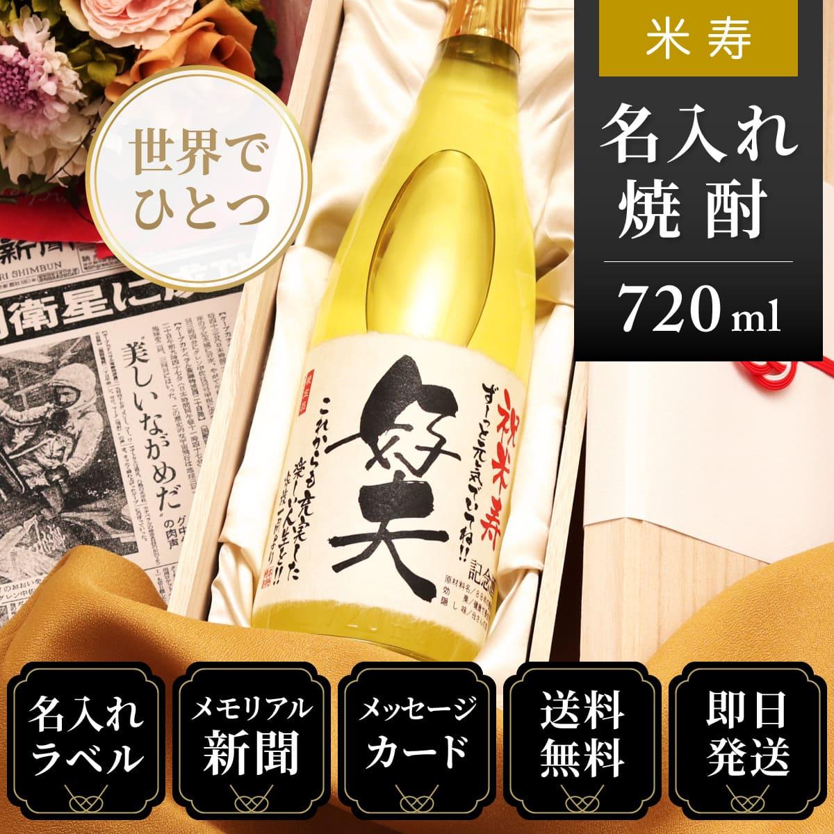 米寿のお祝い、贈り物に記念日の新聞付き「華乃雫月」720ml(酒粕焼酎)