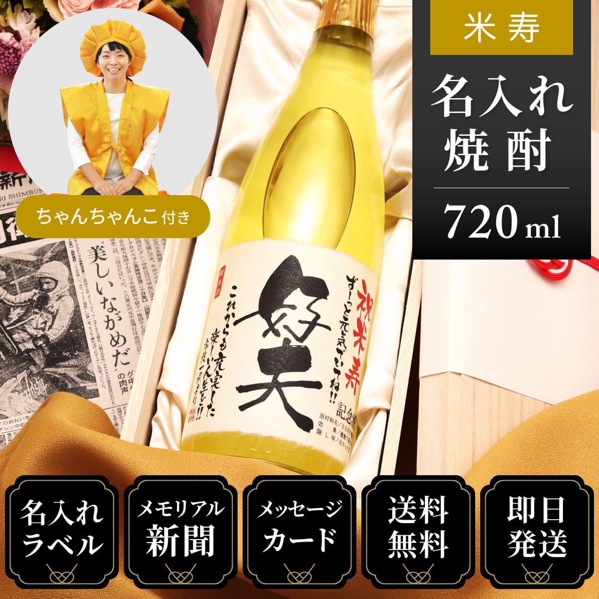 米寿ちゃんちゃんこ(日本製)と黄色瓶セット「華乃雫月」720ml(酒粕焼酎)