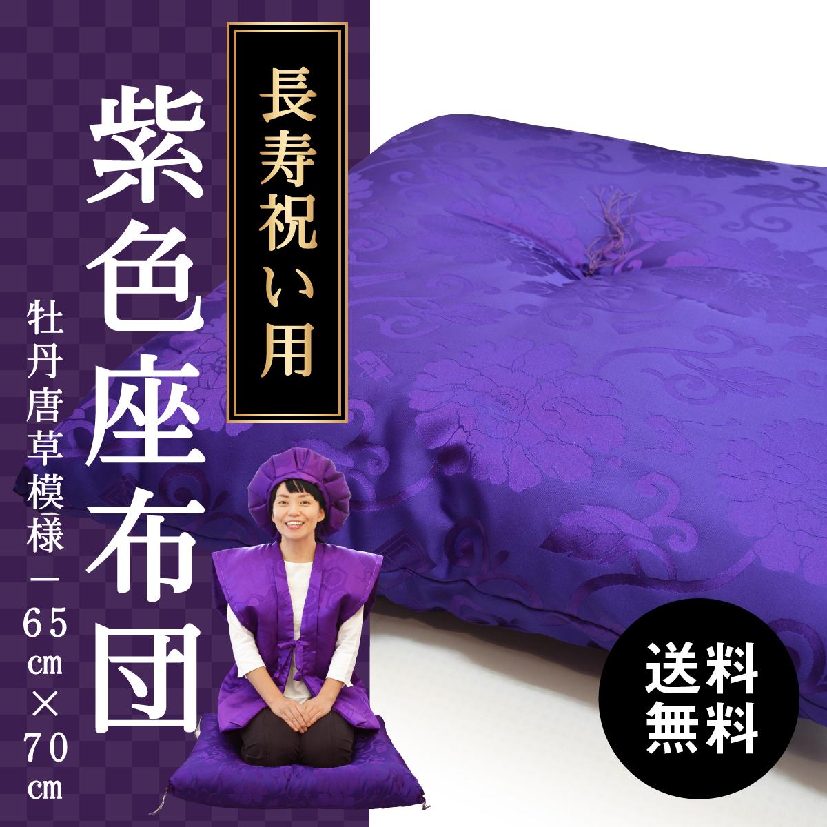 古希・喜寿・卒寿のお祝い用[座布団]牡丹唐草模様65cm×70cm(綿量1.6kg)|紫色※熨斗不可・包装不可