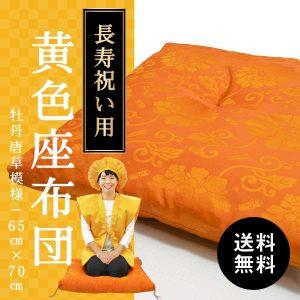 傘寿・米寿のお祝い用[座布団]牡丹唐草模様65cm×70cm(綿量1.6kg)|黄色※熨斗不可・包装不可
